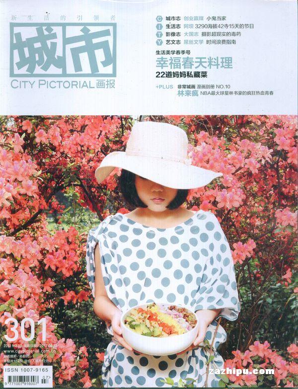 城市畫報2012年4月第1期