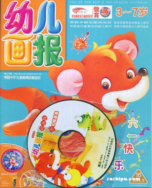 幼儿画报2012年6月期图片