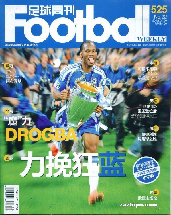 足球资讯哪个网站好_足球俱乐部杂志和足球周刊杂志都出过哪些增刊?_突袭网