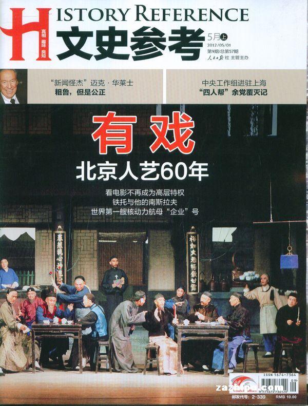 文史参考2012年5月1期