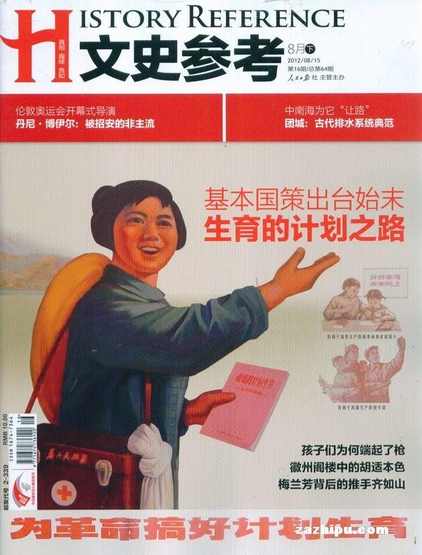 文史参考2012年8月2期
