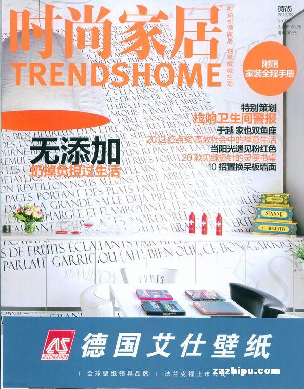 时尚家居2012年9月期封面图片-杂志铺zazhipu.com-的