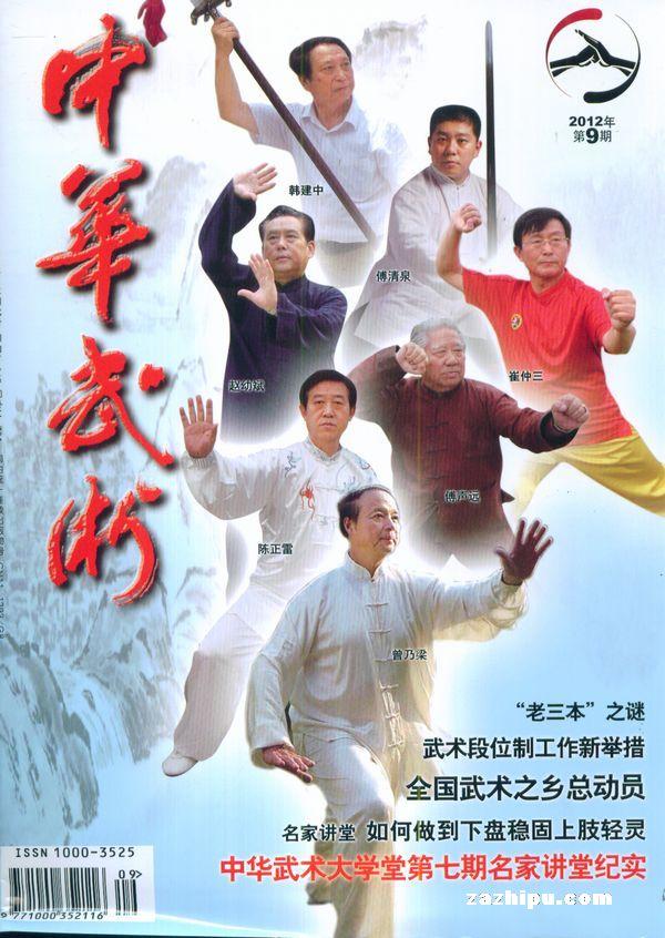 中华武术2012年9月期