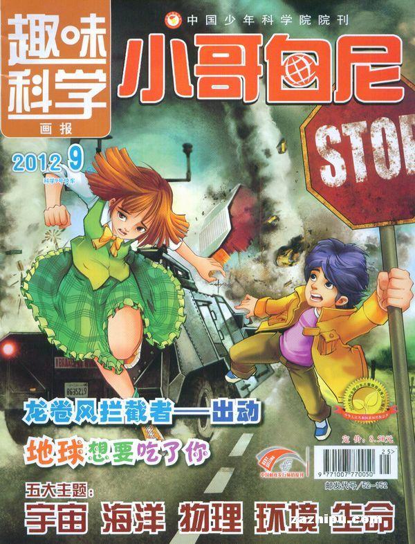小哥白尼趣味科学画报2012年9月期封面图片-杂志铺.