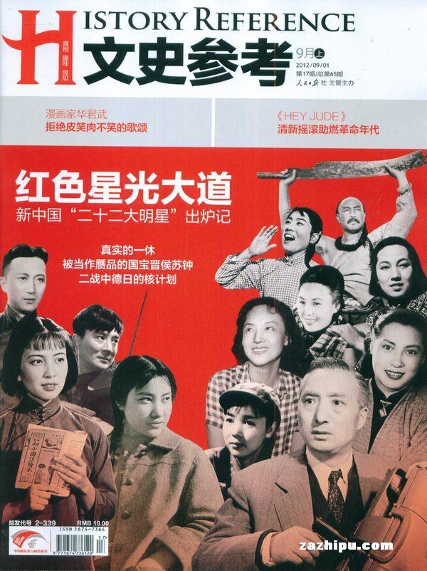 文史参考2012年9月1期