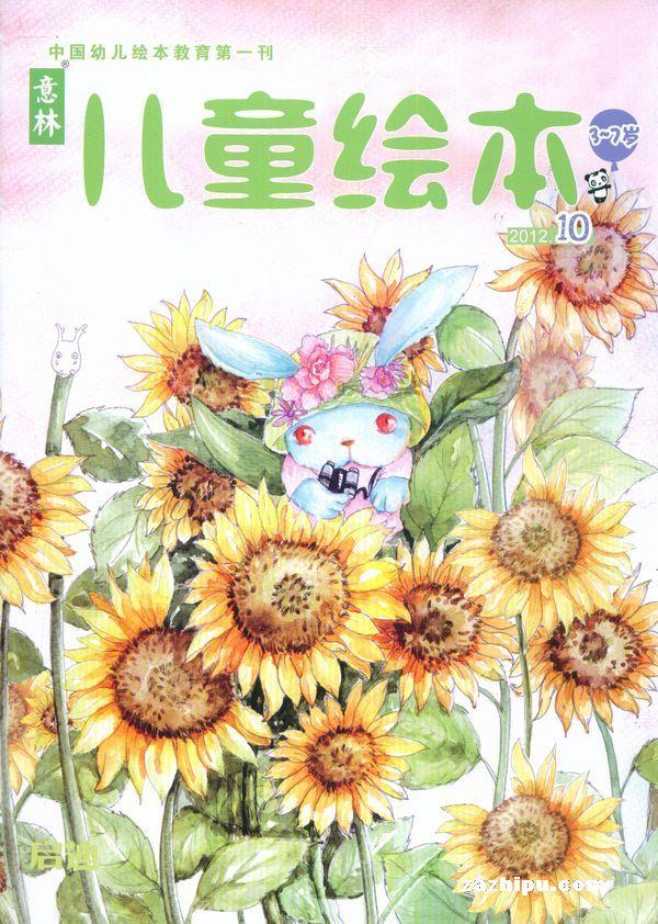 意林儿童绘本(3-7岁)2012年10月期封面图片-杂志铺.