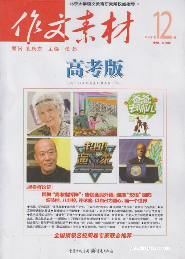 高考作文素材_作文素材高考版2013年12月期封面图片-杂志铺zazhipu.com-领先的 ...