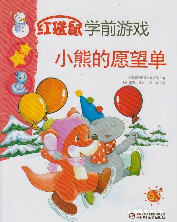 中国儿童画报.红袋鼠学前游戏
