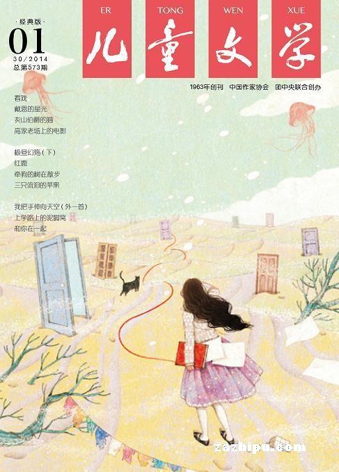 儿童文学少年版1月期封面