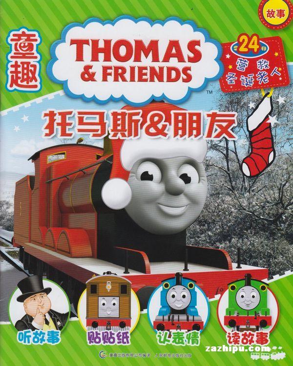 托马斯与朋友2013年12月