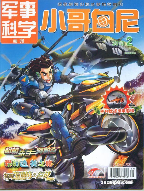 小哥白尼军事科学2013年2月期封面图片-杂志铺zazhipu