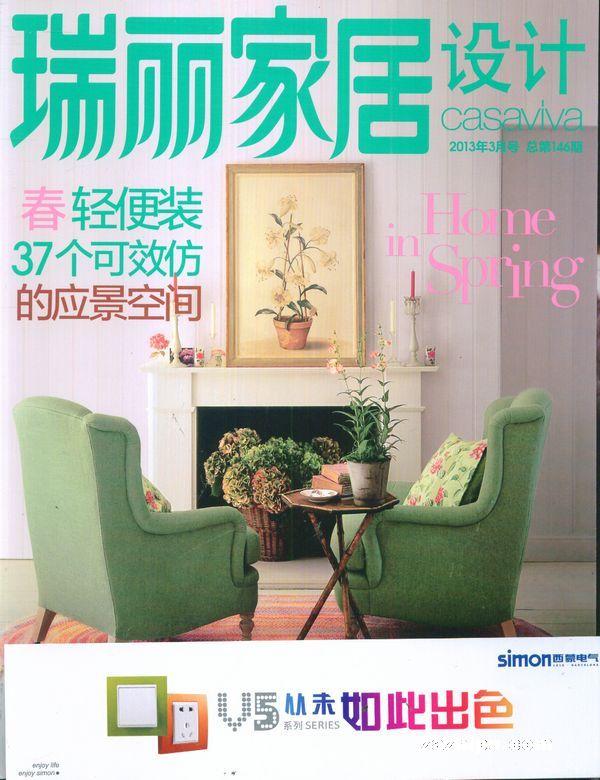 瑞丽家居2013年3月期封面图片-杂志铺zazhipu.com-的
