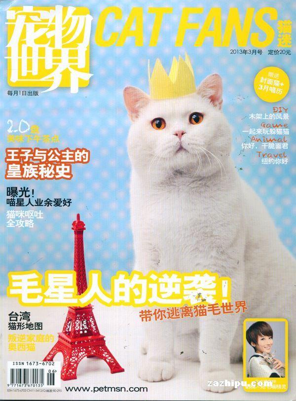 宠物世界(猫迷)2013年3月期封面图片-杂志铺zazhipu.