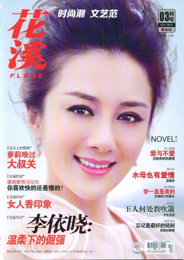 花溪2013年3月期封面图片-杂志铺zazhipu.com-领先的