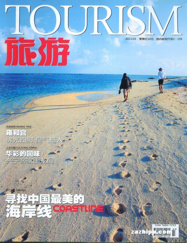儿童旅游杂志封面设计
