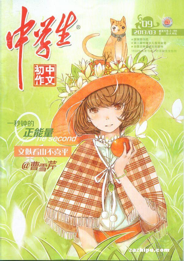 中学生初中作文2013年3月期封面图片-杂志铺zazhipu.