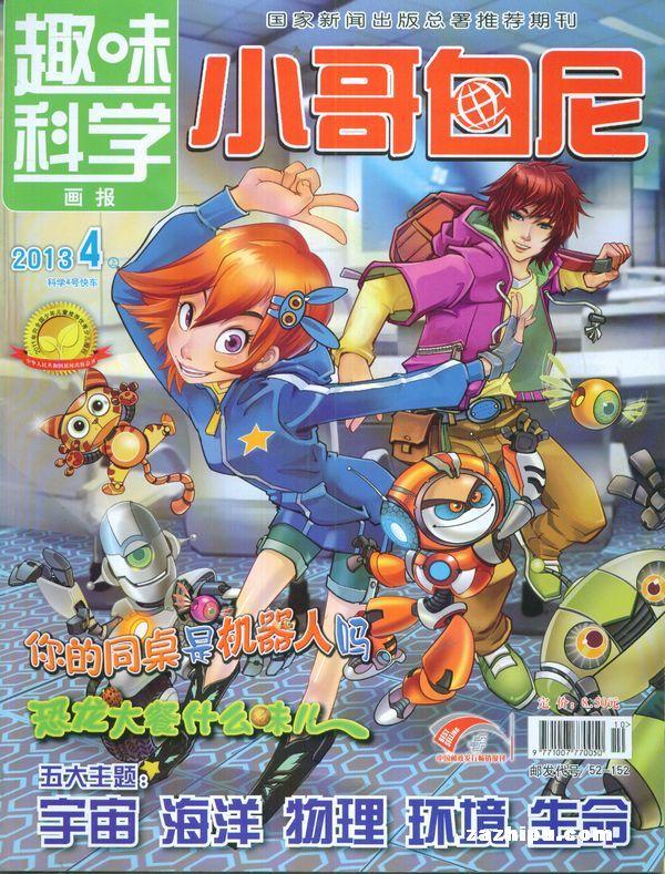 小哥白尼趣味科学画报2013年4月期封面图片-杂志铺.