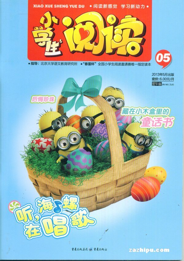 小学生阅读5月刊