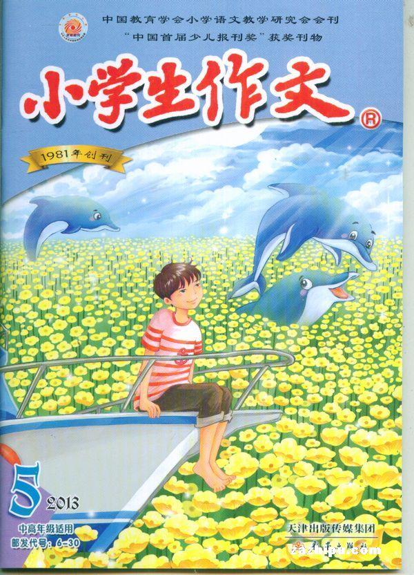 小学生作文中高年级版2013年5月期封面告示-民办小学v作文图片图片