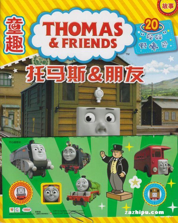 托马斯与朋友2013年8月期封面