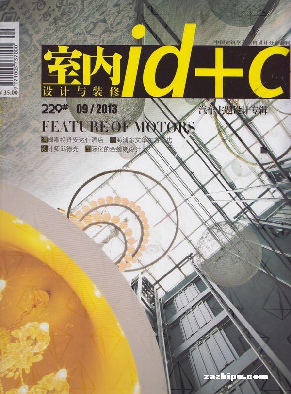 室内设计与装修2013年9月期封面图片-杂志铺zazhipu.