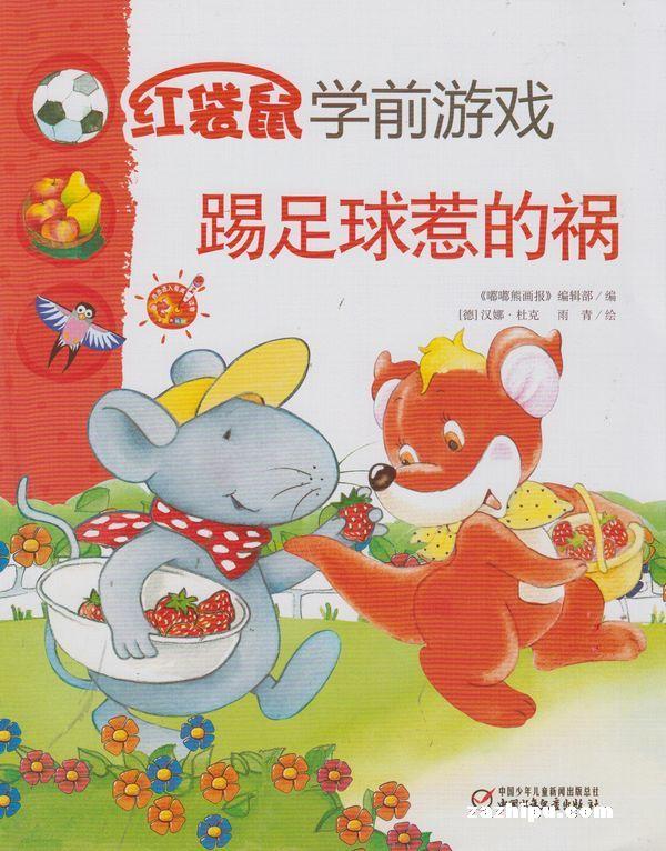 中国儿童画报 红袋鼠学前游戏2013年10月期