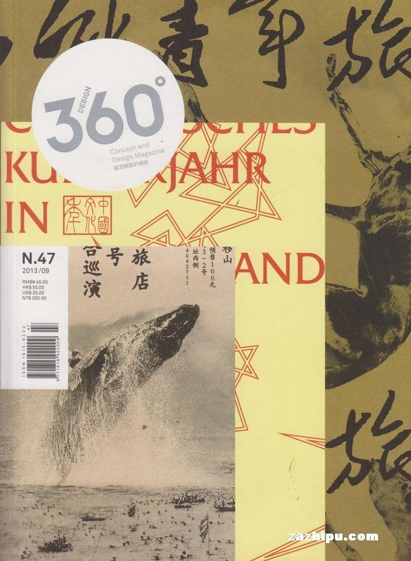 design 360°观念设计杂志2013年9月(47期)图片