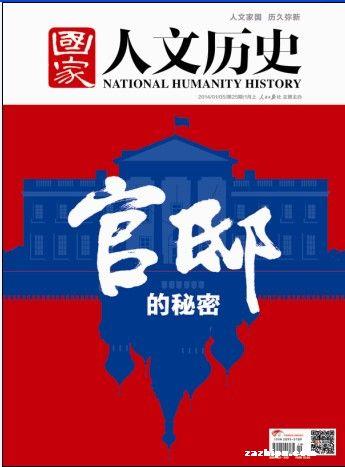 国家人文历史2014年1月第1期