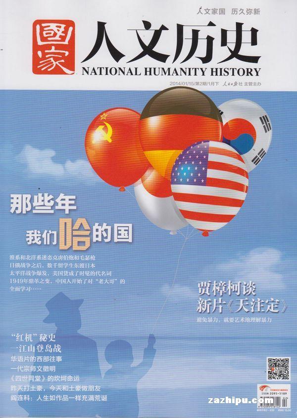国家人文历史2014年1月第2期
