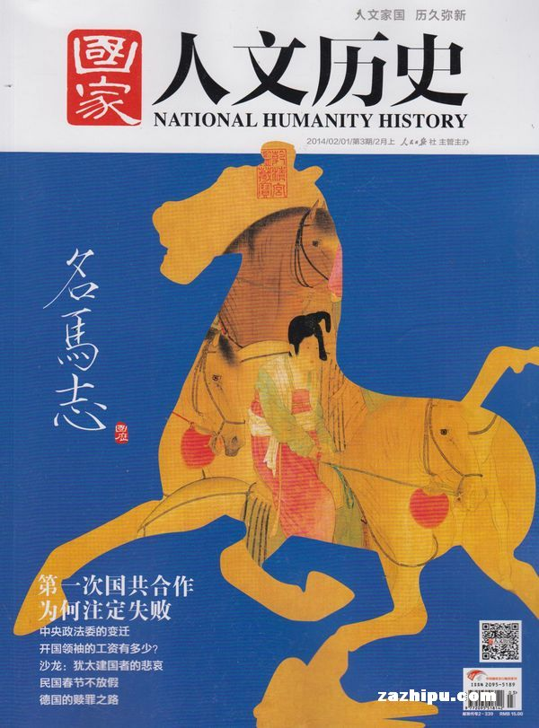 国家人文历史2014年2月第1期