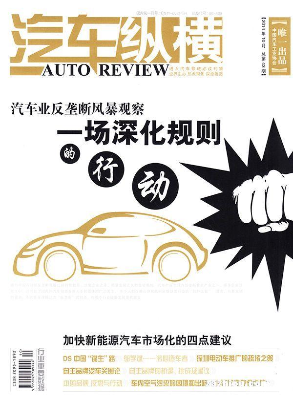 汽车纵横2014年10月期封面图片-杂志铺zazhipu.com-的