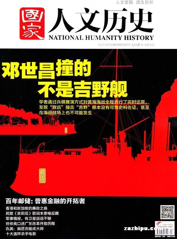 国家人文历史2014年10月第2期