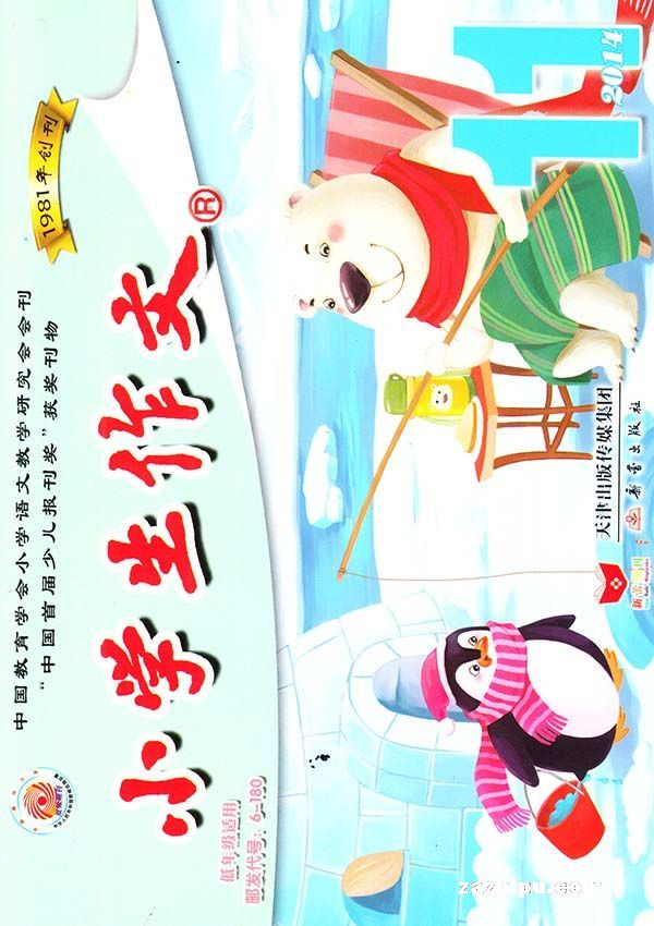 小学生拼音低年级作文版2014年11月期封面图科技创新v拼音小学生图片
