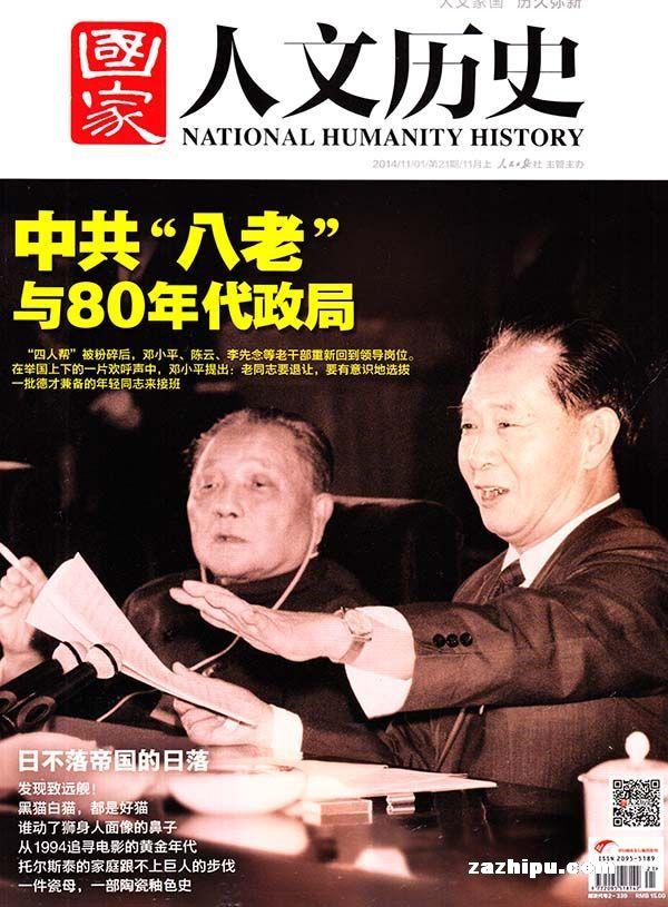 国家人文历史2014年11月第1期