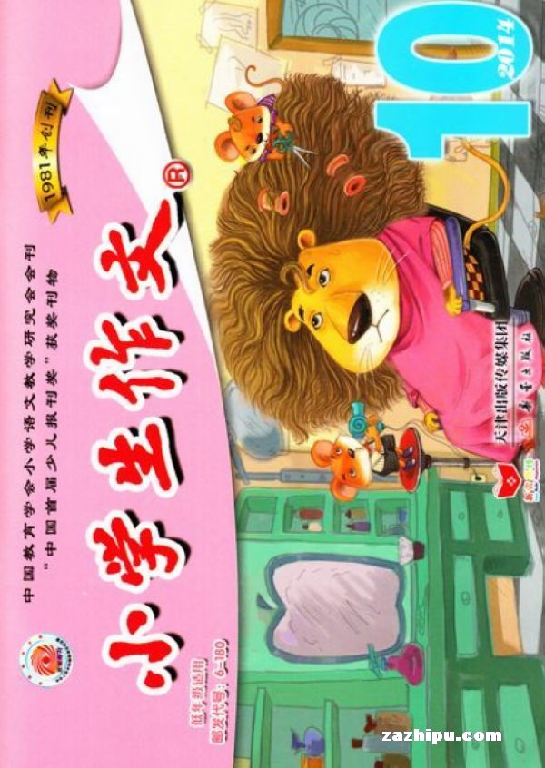 小学生作文低年级小学版2014年10月期封面图初中蚌埠对口拼音图片