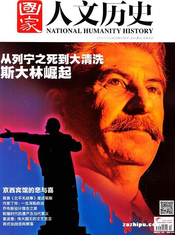 国家人文历史2014年11月第2期