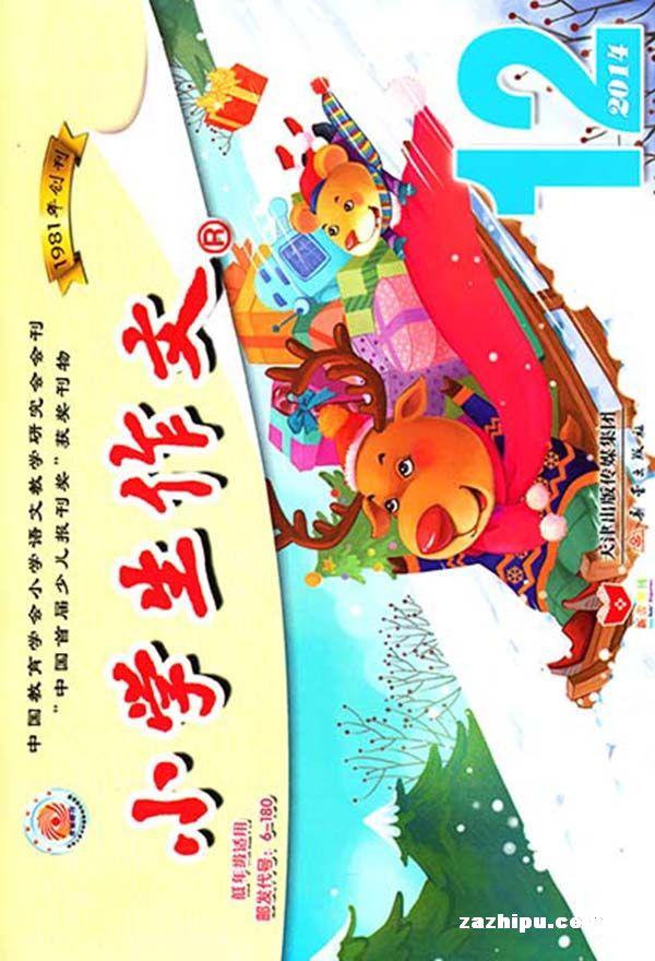 小学生拼音低年级作文版2014年12月期中学图观小学部封面水图片
