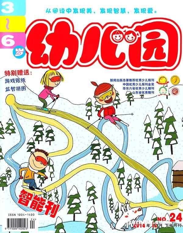 幼儿园杂志订阅,订购,网上订幼儿园杂志特价优惠