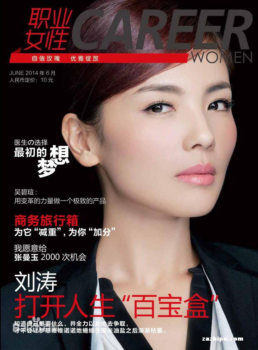 职业女性封面-杂志封面秀,精彩导读,杂志铺:杂志折扣