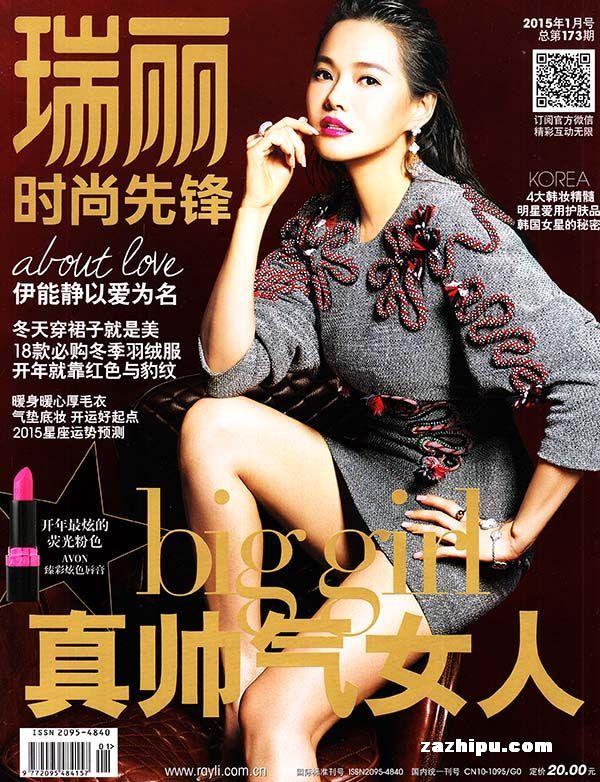 瑞丽时尚先锋2015年1月期-杂志封面秀,精彩导读,杂志