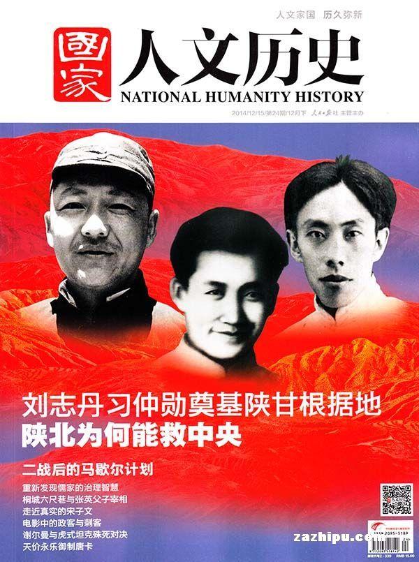 国家人文历史2014年12月第2期