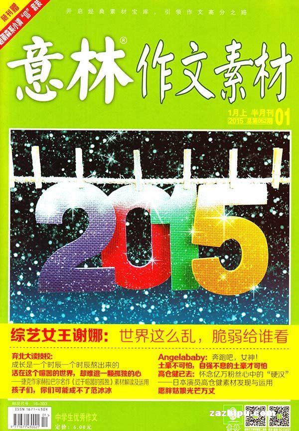 意林作文素材2015年1月第1期