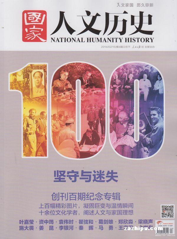 国家人文历史2014年2月第2期