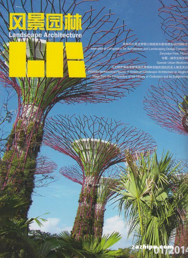 风景园林2014年第1期-杂志封面秀,精彩导读,杂志铺