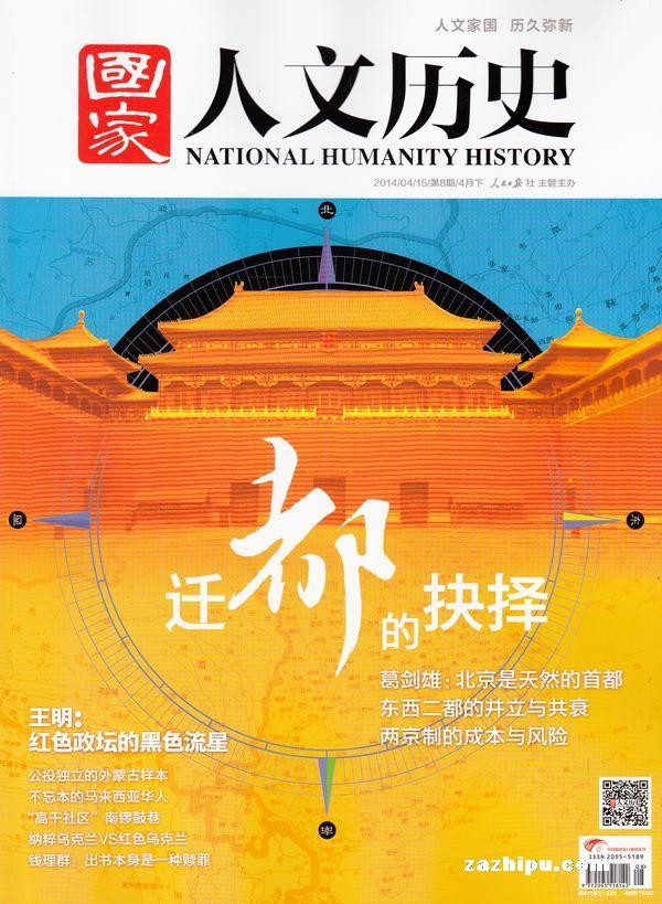 国家人文历史2014年4月第2期
