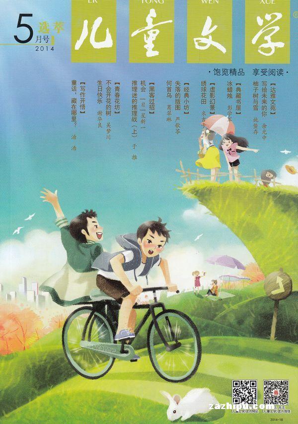 儿童文学(少年版)2014年5月期-杂志封面秀,精彩导读