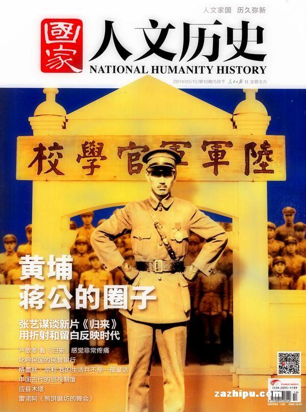 国家人文历史2014年5月第2期