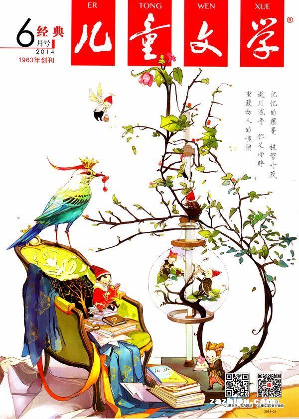 儿童文学(少年版)2014年6月期-杂志封面秀,精彩导读
