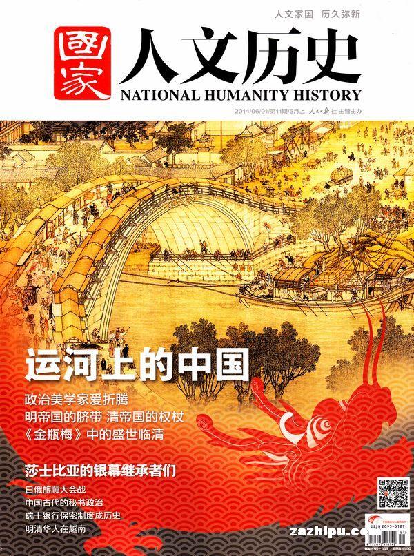 国家人文历史2014年6月第1期