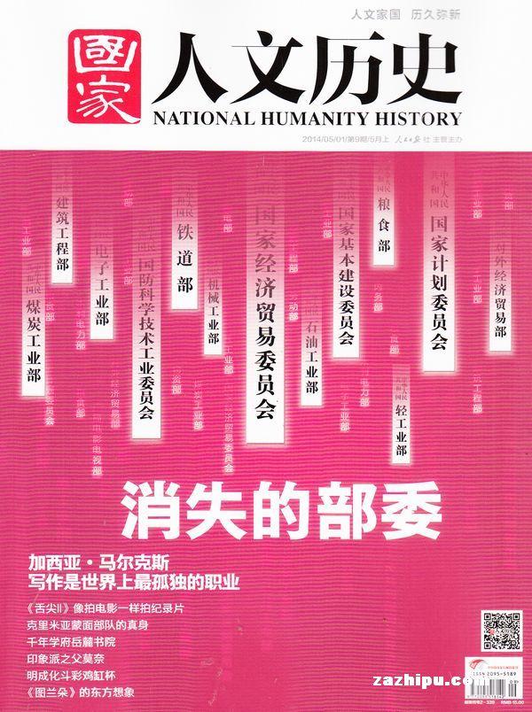 国家人文历史2014年5月第1期